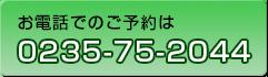 0235-75-2044
