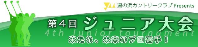 第4回ジュニア大会~来たれ、未来のプロ選手!~